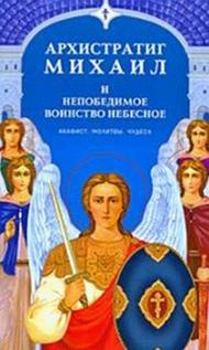 Архистратиг Михаил и непобедимое воинство небесное. Акафист. Молитвы. Чудеса