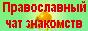 Православные знакомства - Православный Чат